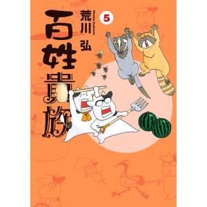 百姓貴族 (5) 電子書籍版 / 荒川弘