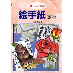 暮らしの中の絵手紙教室 電子書籍版 / 著:花城祐子|ebookjapan