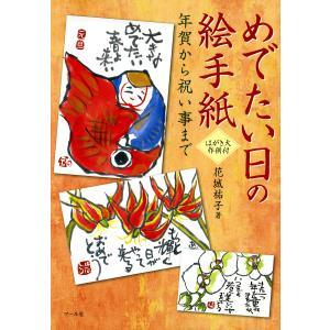 めでたい日の絵手紙─年賀から祝い事まで─ 電子書籍版 / 著:花城祐子|ebookjapan
