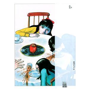 洗礼 (2) 電子書籍版 / 楳図かずお|ebookjapan