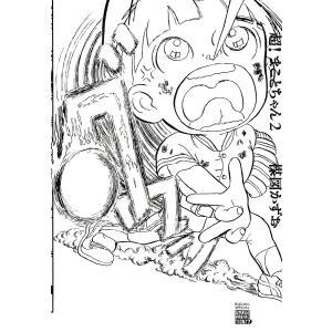 超!まことちゃん (2) 電子書籍版 / 楳図かずお|ebookjapan