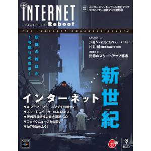 iNTERNET magazine Reboot 電子書籍版 / インプレスR&D|ebookjapan