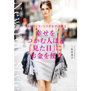幸せをつかむ人ほど「見た目」にお金を使う 電子書籍版 / 一色由美子|ebookjapan