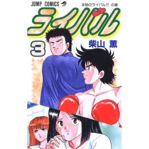 ライバル (3) 電子書籍版 / 柴山薫|ebookjapan