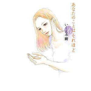 あなたのことはそれほど (6) 電子書籍版 / いくえみ綾|ebookjapan
