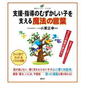 支援・指導のむずかしい子を支える魔法の言葉 電子書籍版 / 小栗正幸