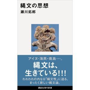 縄文の思想 電子書籍版 / 瀬川拓郎|ebookjapan