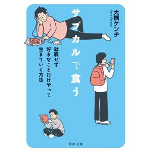 サブカルで食う 就職せず好きなことだけやって生きていく方法 電子書籍版 / 著者:大槻ケンヂ