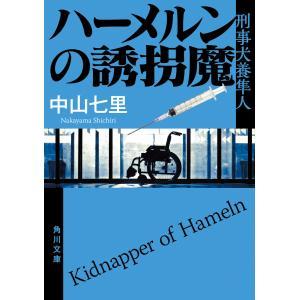 ハーメルンの誘拐魔 刑事犬養隼人 電子書籍版 / 著者:中山七里|ebookjapan
