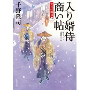 入り婿侍商い帖 大目付御用(二) 電子書籍版 / 著者:千野隆司|ebookjapan