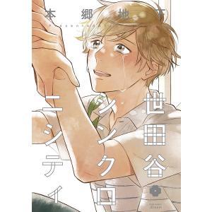 【初回50%OFFクーポン】世田谷シンクロニシティ 電子書籍版 / 本郷地下|ebookjapan