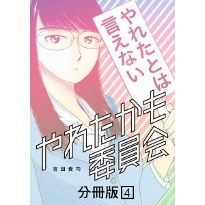 やれたかも委員会 分冊版 (4) 電子書籍版 / 吉田貴司
