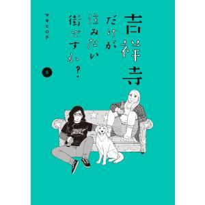 吉祥寺だけが住みたい街ですか? (5) 電子書籍版 / マキヒロチ
