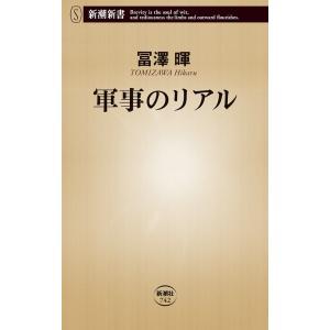 軍事のリアル(新潮新書) 電子書籍版 / 冨澤暉 ebookjapan