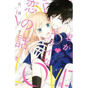 君がキライな恋の話 (1) 電子書籍版 / 三月ソラ