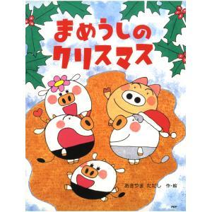 【初回50%OFFクーポン】まめうしのクリスマス 電子書籍版 / 作/絵:あきやまただし|ebookjapan