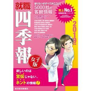 就職四季報 女子版 2019年版 電子書籍版 / 編:東洋経済新報社|ebookjapan
