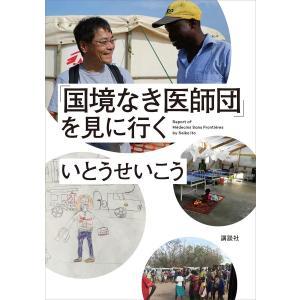 「国境なき医師団」を見に行く いとうせいこう 著者 の商品画像|ナビ