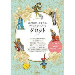 【初回50%OFFクーポン】78枚のカードで占う、いちばんていねいなタロット 電子書籍版 / 著:LUA|ebookjapan
