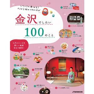 金沢でしたい100のこと 電子書籍版 / JTBパブリッシング