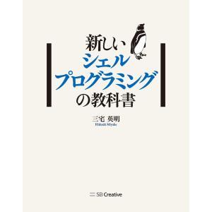 新しいシェルプログラミングの教科書 電子書籍版 / 三宅英明