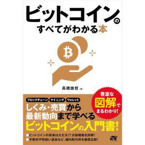 ビットコインのすべてがわかる本 電子書籍版 / 高橋諒哲|ebookjapan