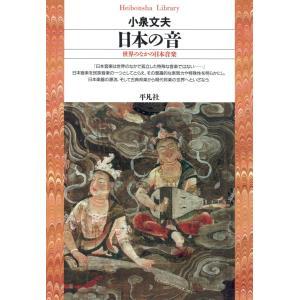 日本の音 世界のなかの日本音楽 電子書籍版 / 小泉文夫