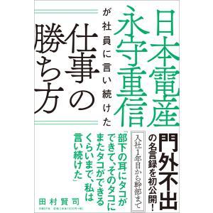 著:田村賢司 出版社:日経BP 提供開始日:2017/11/24 タグ:趣味・実用 ビジネス タイト...
