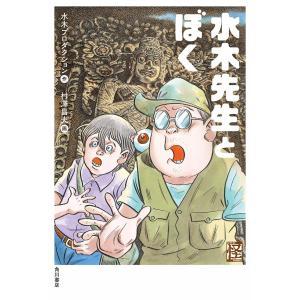 水木先生とぼく 電子書籍版 / 作:水木プロダクション 画:村澤昌夫|ebookjapan