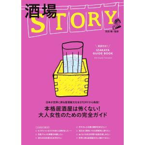 STORY 酒場STORY 電子書籍版 / STORY編集部 ebookjapan