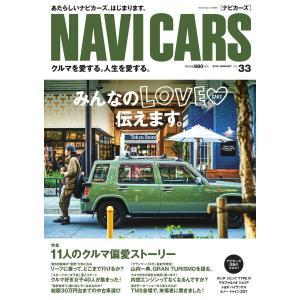 NAVI CARS Vol.33 2018年1月号 電子書籍版 / NAVI CARS編集部 ebookjapan