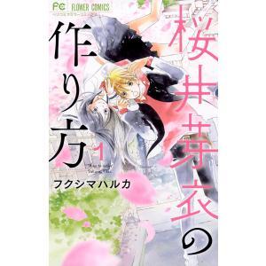 桜井芽衣の作り方 (1) 電子書籍版 / フクシマハルカ|ebookjapan