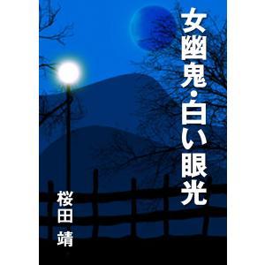 女幽鬼・白い眼光 電子書籍版 / 桜田靖 ebookjapan