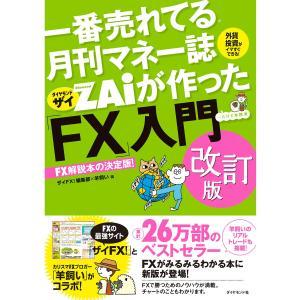 一番売れてる月刊マネー誌ザイが作った「FX」入門 改訂版 電子書籍版 / ザイFX!編集部×羊飼い|ebookjapan