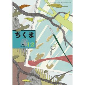 ちくま 2017年12月号(No.561) 電子書籍版 / 筑摩書房|ebookjapan