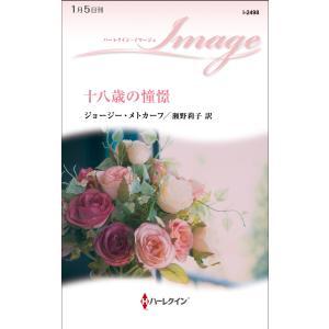 十八歳の憧憬 電子書籍版 / ジョージー・メトカーフ 翻訳:瀬野莉子|ebookjapan
