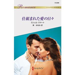 仕組まれた愛の日々 電子書籍版 / ミシェル・スマート 翻訳:東みなみ|ebookjapan