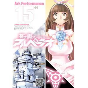 【初回50%OFFクーポン】蒼き鋼のアルペジオ (15) 電子書籍版 / Ark Performance ebookjapan