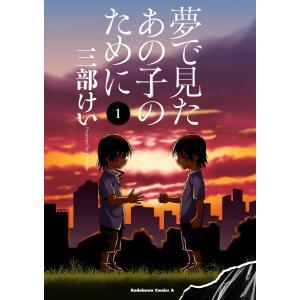 夢で見たあの子のために(1) 電子書籍版 / 著者:三部けい