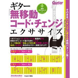 ギター「無移動コード・チェンジ」エクササイズ そのままバッキングに使える実践パターン集! 電子書籍版 / 著:山口和也 ebookjapan