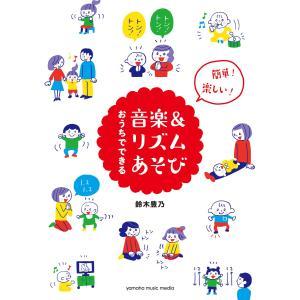 【初回50%OFFクーポン】おうちでできる音楽&リズムあそび 電子書籍版 / 鈴木豊乃 ebookjapan