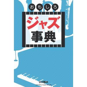 【初回50%OFFクーポン】おもしろジャズ事典 電子書籍版 / 小川隆夫|ebookjapan