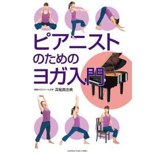 【初回50%OFFクーポン】ピアニストのためのヨガ入門 電子書籍版 / 深堀真由美|ebookjapan