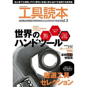 工具読本vol.3 電子書籍版 / 笠倉出版社|ebookjapan