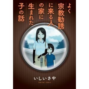 よく宗教勧誘に来る人の家に生まれた子の話 電子書籍版 / いしいさや|ebookjapan