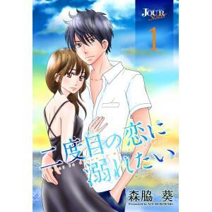 二度目の恋に溺れたい (1) 電子書籍版 / 森脇葵|ebookjapan