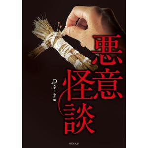 悪意怪談 電子書籍版 / 編:エブリスタ|ebookjapan