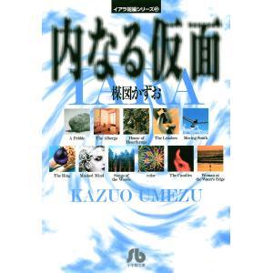 イアラ短編シリーズ (3)内なる仮面 電子書籍版 / 楳図かずお|ebookjapan