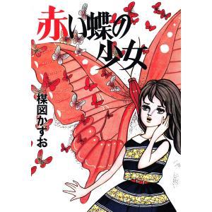 赤い蝶の少女 電子書籍版 / 楳図かずお|ebookjapan