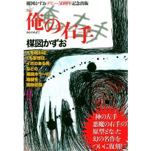 俺の右手 電子書籍版 / 楳図かずお|ebookjapan